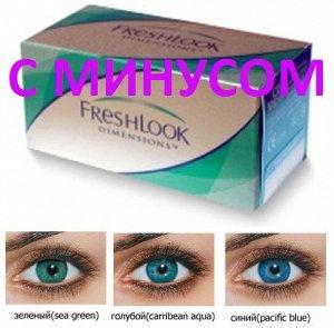 Оттеночные цветные контактные линзы FreshLook Dimensions -3,5