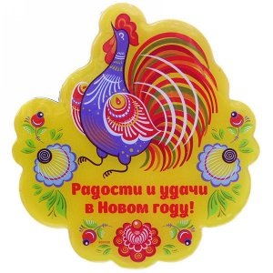 """Магнит с заливкой """"Радости и удачи в Новом году!"""""""