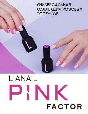 Все для маникюра - LIANAIL,ONIQ,COCLA  и BEAUTY  FREE.    (1 — Коллекция «Pink Factor» — Гель-лаки и наращивание