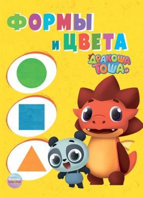 Кот-сказочник-26! Читаем, играем, развиваемся! — ДРАКОША ТОША — Детская литература