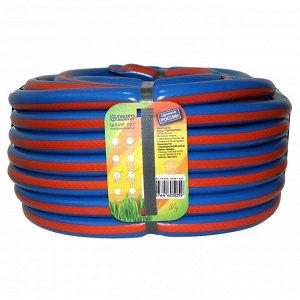 Шланг поливочный Гидроагрегат Х1 20мм, 25м, синий с оранжевой полосой