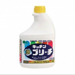 Универсальное моющее и отбеливающее средство для кухни с распылителем