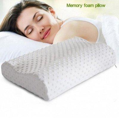 Уютный Дом! Домашний текстиль.. Акции! — Ортопедическая подушка с эффектом памяти! — Ортопедические подушки