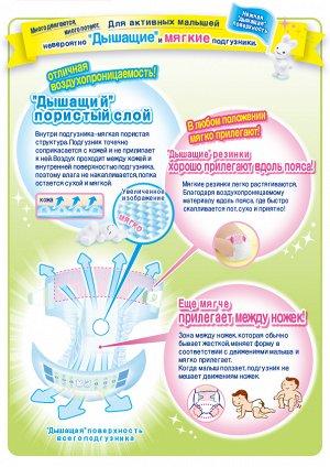 Подгузники для детей  L9-14кг/54шт 563798, 546586, 603142 (1/4)