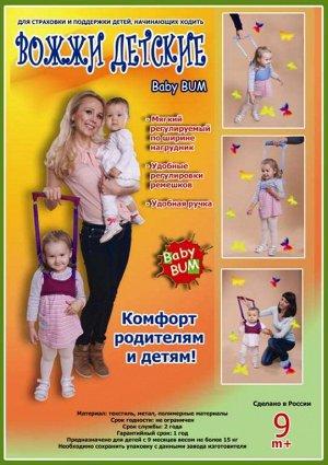 Вожжи детские №2 0322