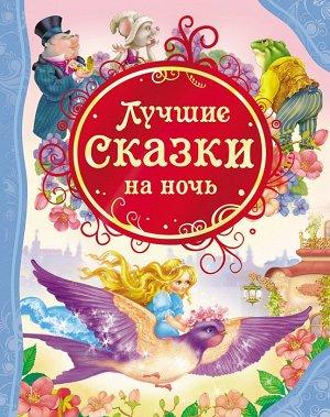 """Росмэн. Книга """"Лучшие сказки на ночь"""" арт.14957"""