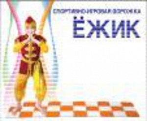 """Спортивно-игровая """"Дорожка Ежик"""", кор.25,5*21*5,5"""