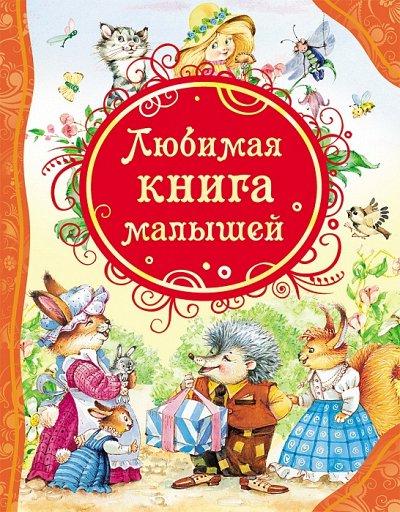 «POCMЭН» — Детское издательство №1 в России — Все лучшие сказки