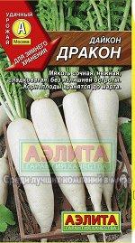 Поступление семян!! Успейте купить! — Дайкон ЦП — Семена овощей