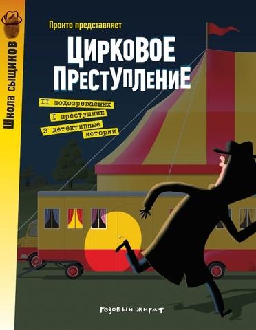 Детское издательство «Розовый жираф» — Школа сыщиков — Детская литература