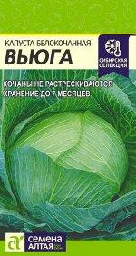 Капуста Вьюга/Сем Алт/цп 0,5 гр. Сибирская Селекция!
