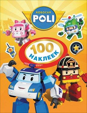 Робокар Поли. 100 наклеек (оранжевая). ТМ ROBOCAR POLI