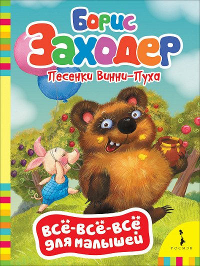 «POCMЭН» — Детское издательство №1 в России — Всё-всё-всё для малышей