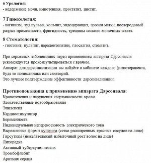Дарсонваль Спарк - СТ-117