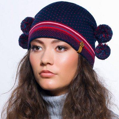 ♥ Наличие! Уют для дома, трикотаж для детей и взр., шапки — Шапки женские теплые -очень хорошие (Россия)+шарфы — Вязаные шапки