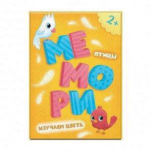 Игра карточная. Мемори для малышей. Птицы. Изучаем цвета. 25 карточек. 10*14 см. ГЕОДОМ