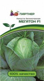 Семена Капуста белокочанная позднеспелая Мегатон F1