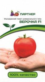 Семена Томат Верочка F1 0,1 гр.