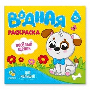 Раскраска водная. Серия Для малышей. Веселый щенок. 24х23 см. 6 листов. ГЕОДОМ