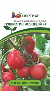 ТМ Партнер Томат Пушистик Розовый F1/ Гибрид томата с устойчивостью к тле и белокрылке