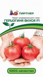 Семена Томат Герцогиня Вкуса F1 20 шт