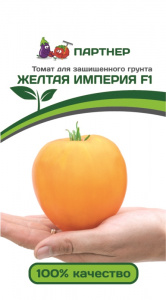 Семена Томат Желтая Империя F1 10 шт