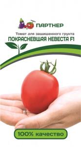 Семена Томат Покрасневшая Невеста F1 10 шт