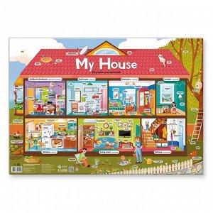 Плакат дидактический. My house/Мой дом. Изучаем английский. 45х64 см. ГЕОДОМ