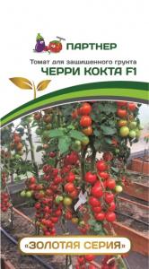 ТМ Партнер Томат Черри Кокта F1 ( 2-ной пак.)/ Гибриды томата черри