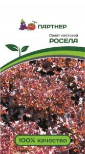 Салат листовой Росела