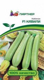 Семена Кабачок цуккини Кавили F1 5 шт.