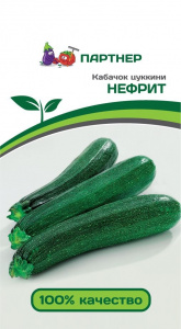 Семена Кабачок цуккини Нефрит  10 шт.