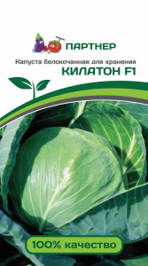 Семена Капуста белокочанная позднеспелая Килатон F1