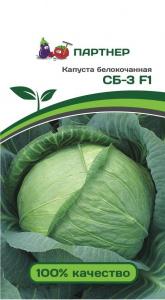Семена Капуста белокочанная среднеспелая СБ-3 F1