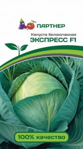 Семена Капуста белокочанная ультраскороспелая Экспресс F1