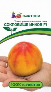 ТМ Партнер Томат Сокровище Инков F1 ( 2-ной пак.)/ Гибрид биф-томатов (с массой плода свыше 250 г)