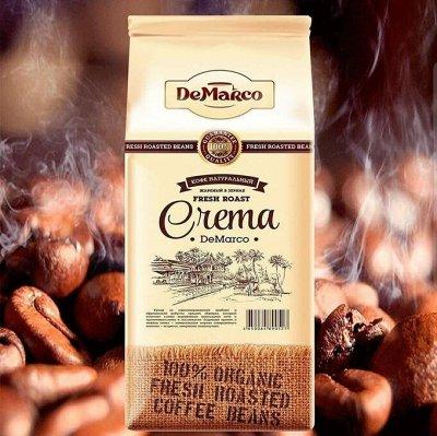 ☕ 50 оттенков кофе. Большая скидка на Швейцарию! — Кофе DeMarco * АКЦИЯ! — Кофе и кофейные напитки