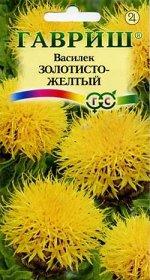 Василек Золотисто-желтый, крупноголовчатый, многол. 0,2 г