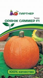 Тыква Оранж Саммер F1  5 шт.