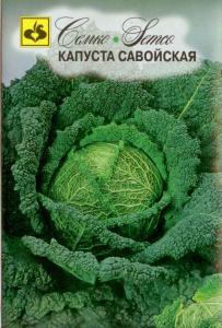ТМ Семко Капуста савойская Золотая Ранняя