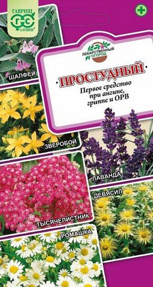Лекарственный огород Простудный*  0,7 г