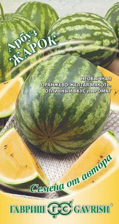 Семена «ГАВРИШ» Высокое искусство российской селекции — Арбуз