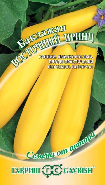 Семена «ГАВРИШ» Высокое искусство российской селекции — БАКЛАЖАН — Семена овощей