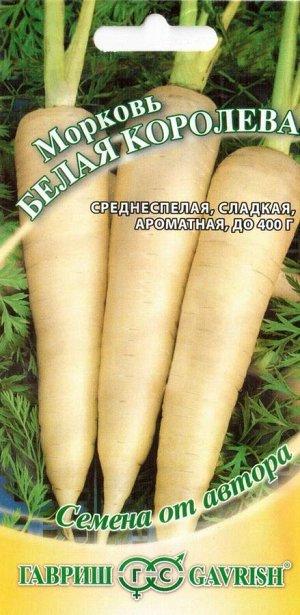 Морковь Белая Королева 150 шт, автор.
