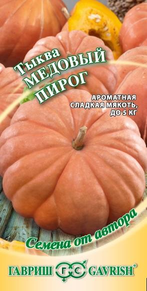 Тыква Медовый пирог 1,0 г автор. Н20