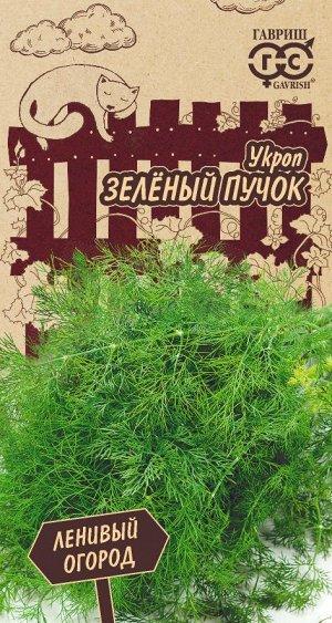 Укроп Зеленый пучок 2,0 г серия Ленивый огород