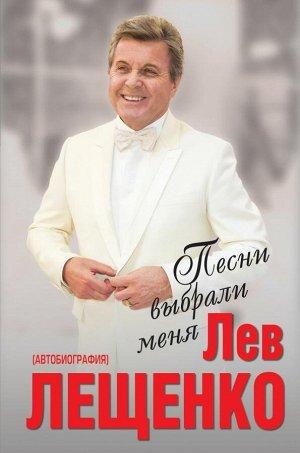 Лещенко Л.В. Песни выбрали меня