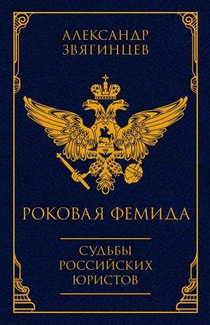 Звягинцев А.Г. Роковая Фемида. Удивительные истории из жизни политических деятелей