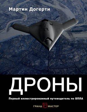Догерти М. Дроны. Первый иллюстрированный путеводитель по БПЛА