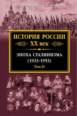 Зубов А.Б., ред. История России XX век. Эпоха Сталинизма (1923-1953). Том II
